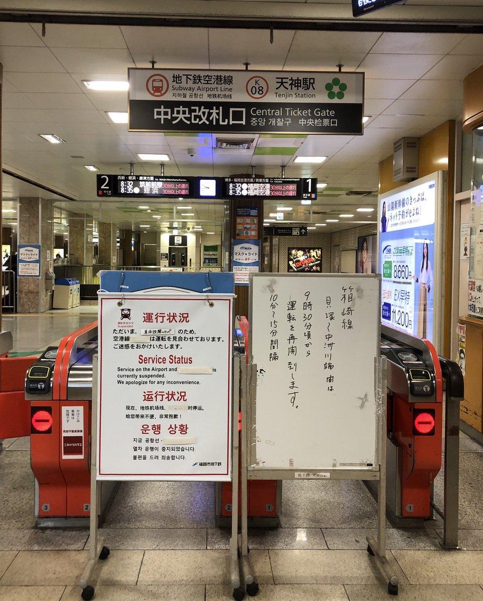 福岡 市 地下鉄