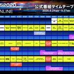 東京ゲームショウ2020オンライン、本日から開幕!