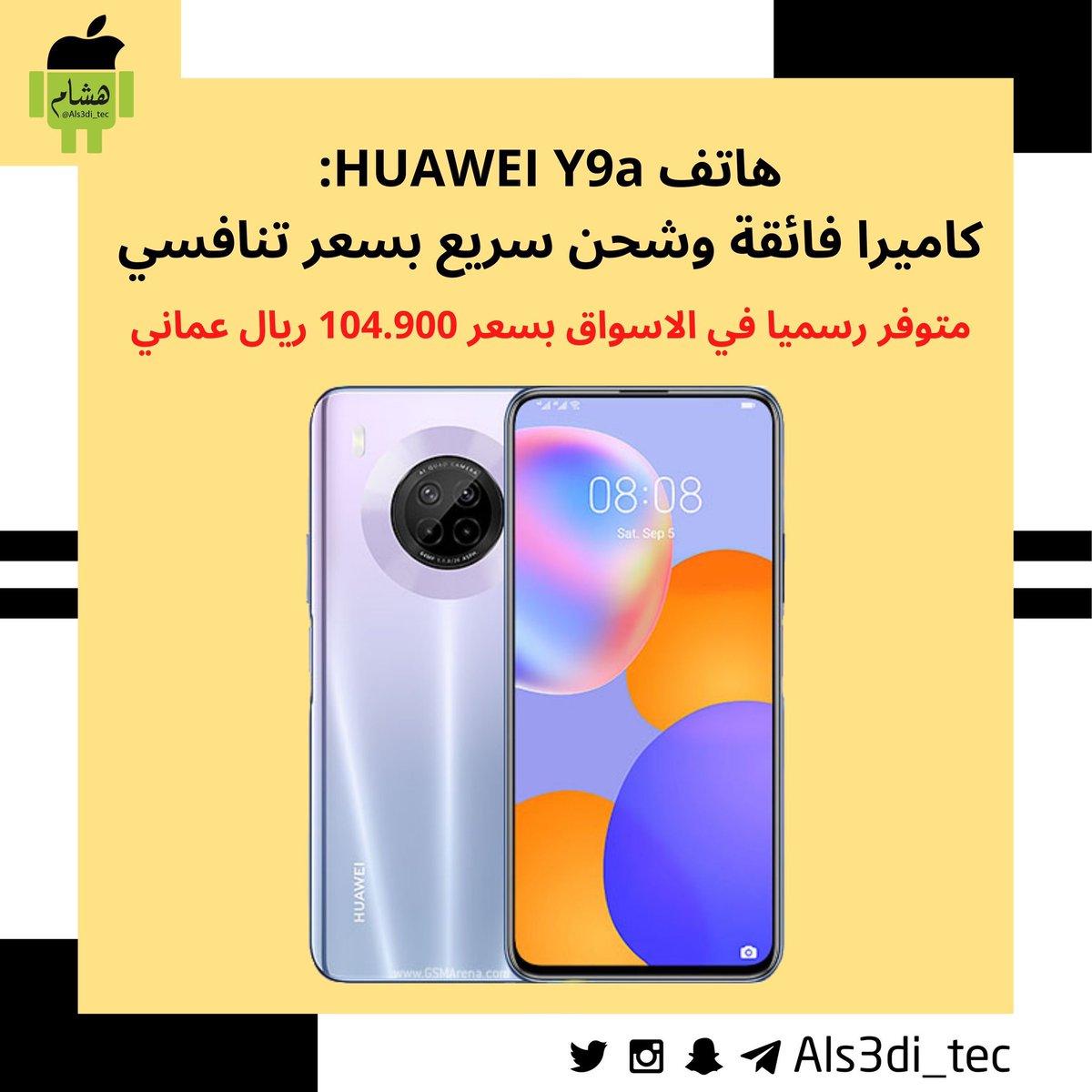 هاتف : #هواوي #y9a كاميرا فائقة و شحن سريع بسعر تنافسي   هاتف #huaweiy9a متوفر رسميا في الاسواق بسعر 104.900 ريال عماني   @HuaweiArabia https://t.co/FT9UE0fut7