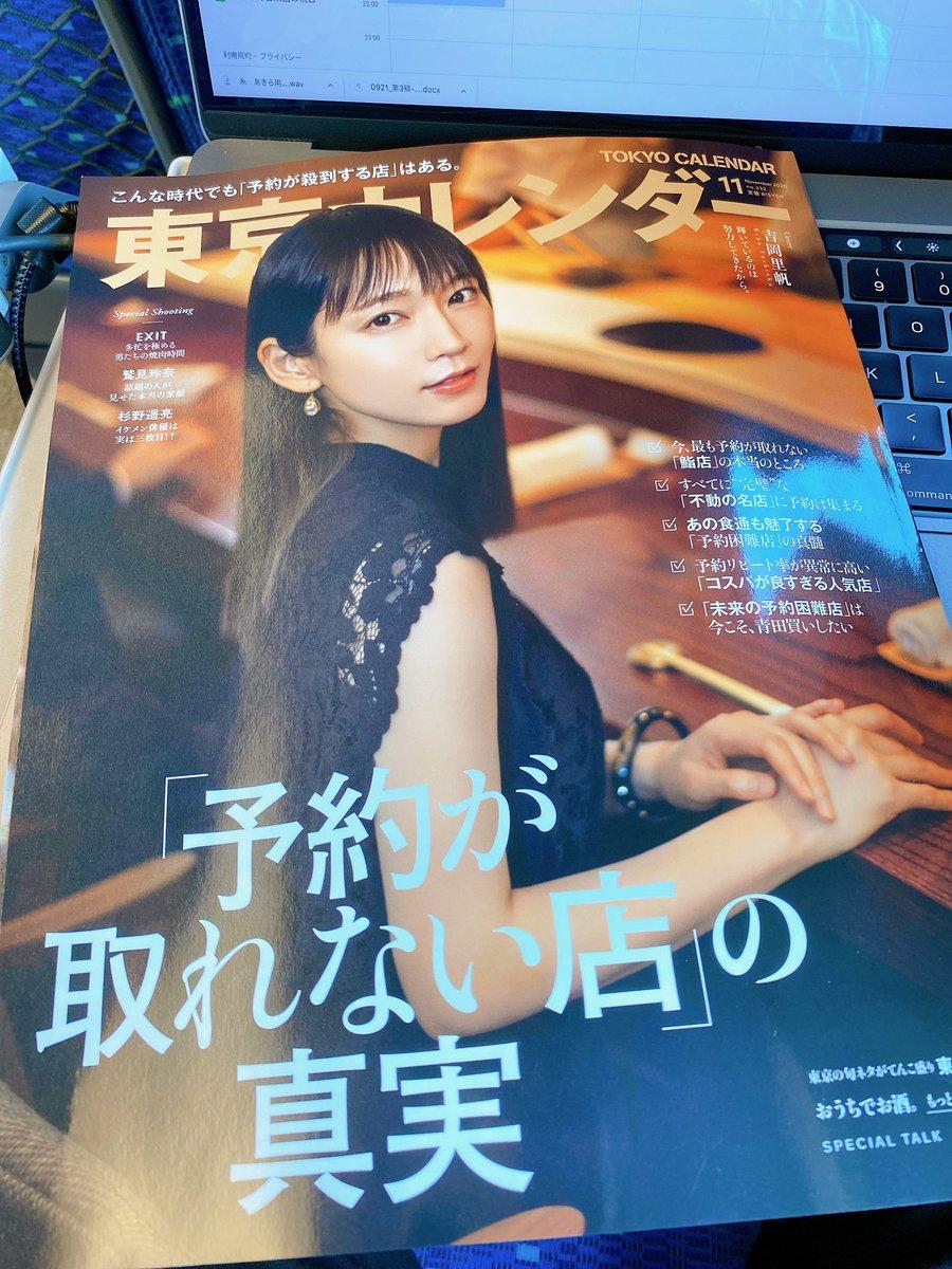H-acca-が今月発売の東京カレンダーさんに掲載されました。まずは小さな一歩。H acca050-5597-9667東京都新宿区山吹町6-3 ZA KAGURAZAKA B1F