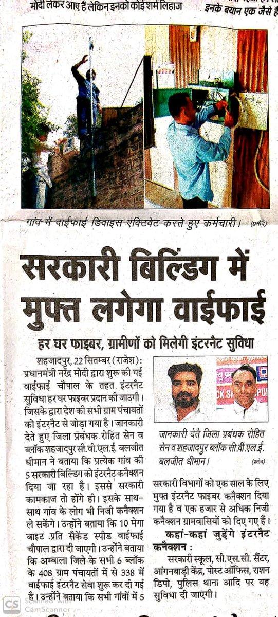 Haryana Wifichoupal Ambala team  #ghartakfibre  @dintya15 @abhi481 @ashi_apple @anilsangwanHR18 @cscharyana @wifichoupal https://t.co/0IOpZMqR1L