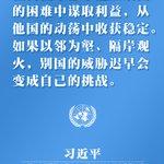 "Image for the Tweet beginning: ""中國永遠不稱霸,不擴張,不謀求勢力範圍,無意跟任何國家打冷戰熱戰,堅持以對話彌合分歧,以談判化解爭端。""—— 回顧習近平在第七十五屆聯合國大會一般性辯論上的講話要點>>"