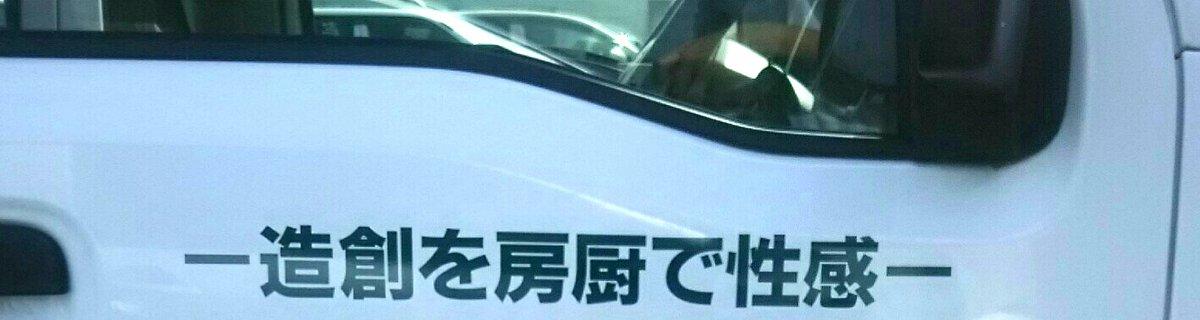 車の「逆向き文字」文化によって起きた惨劇をとらえた。