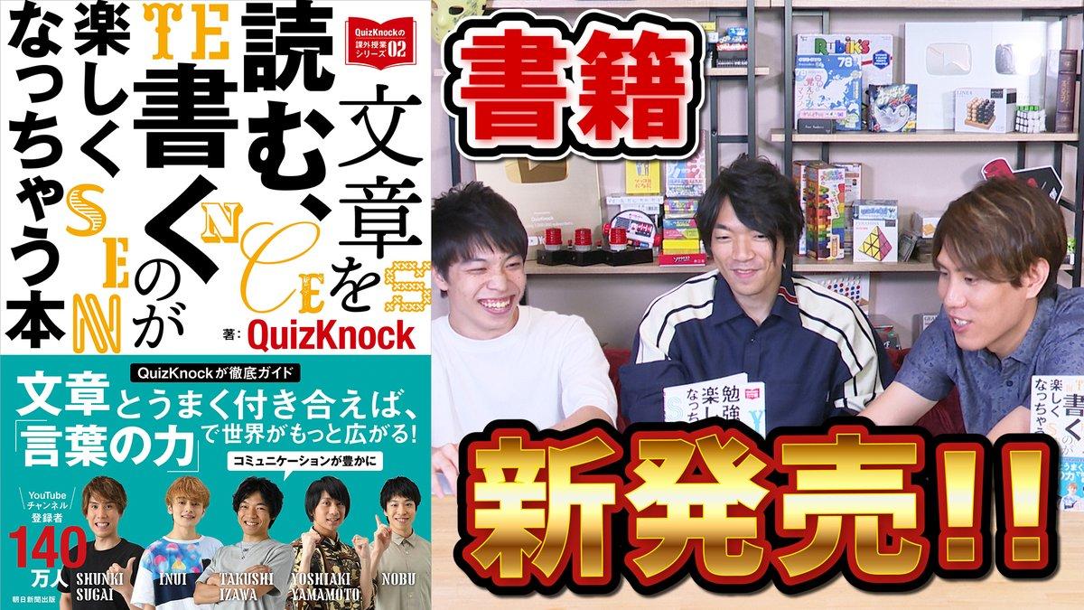 📖#QK新着動画📖【中高生必見】読んだり書いたりが楽しくなっちゃう本が出ます【新刊紹介】QuizKnockから新しい本が出ます!動画はこちら↓