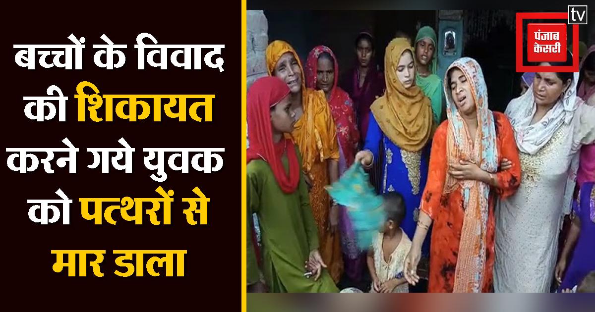 यूपी में बेखौफ दबंग: बच्चों के विवाद की शिकायत करने गये युवक को पत्थरों से मार डाला #Moradabad #Dabangg #youngman #Kill #children #dispute #UPCrimeNews #UttarPradesh #UPNews @Uppolice  https://t.co/PxqPSl8FXf https://t.co/cnCDkkTMzP