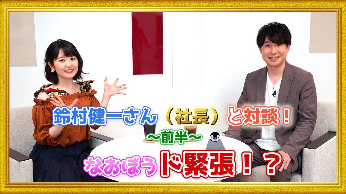 🌈🎊#なおぼうチャンネル 更新🌈🎊最後は対談企画!なんと!ゲストは事務所の社長、鈴村健一さんッ!!2人だけでお話しするのは初めてだったので緊張してしまい冒頭から見事にやらかしました。ものすごい充実度のトークになっています!ぜひご覧ください✨(東山奈央)