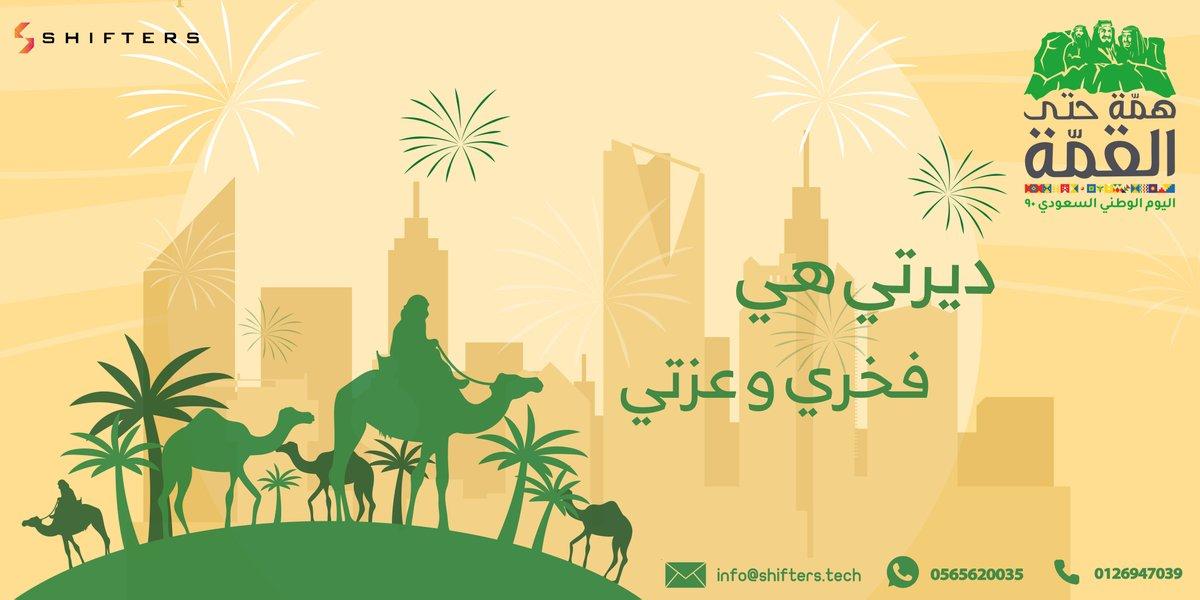 شفترز تهنئكم باليوم الوطني السعودي ، دام عزك يا وطن. #اليوم_الوطني #اليوم_الوطني_90 #اليوم_الوطني_السعودي_90 #السعودية #شفترز https://t.co/OOrHFVvd25