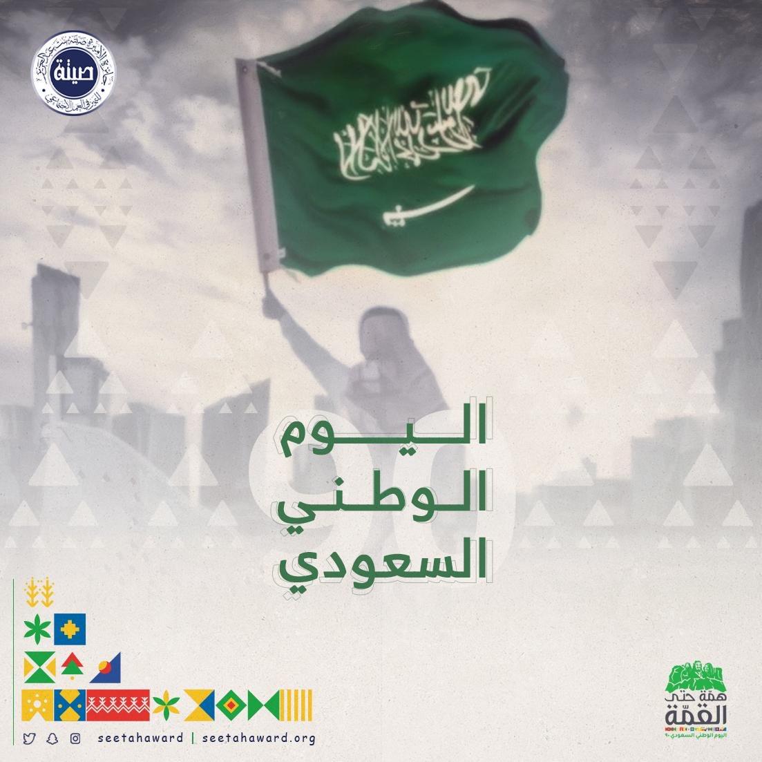 >اللهم احفظ بلادنا وأدم عليها نعمة الاسلام  اليوم الوطني السعودي90 همة حتى القمة