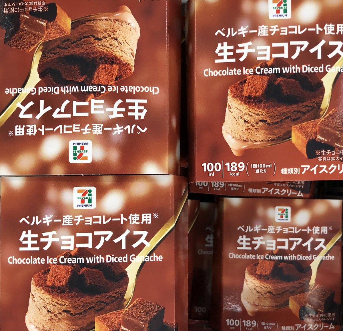 生チョコ好きに朗報!セブンで『生チョコアイス』販売開始!めちゃくちゃおいしいのでお見逃しなく✨  🏃♂️🏃♀🏃🏼️🏃♂️🏃♀️