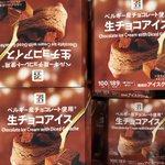生チョコ好きさん!セブンイレブンにて、生チョコアイスが販売開始しましたよ!