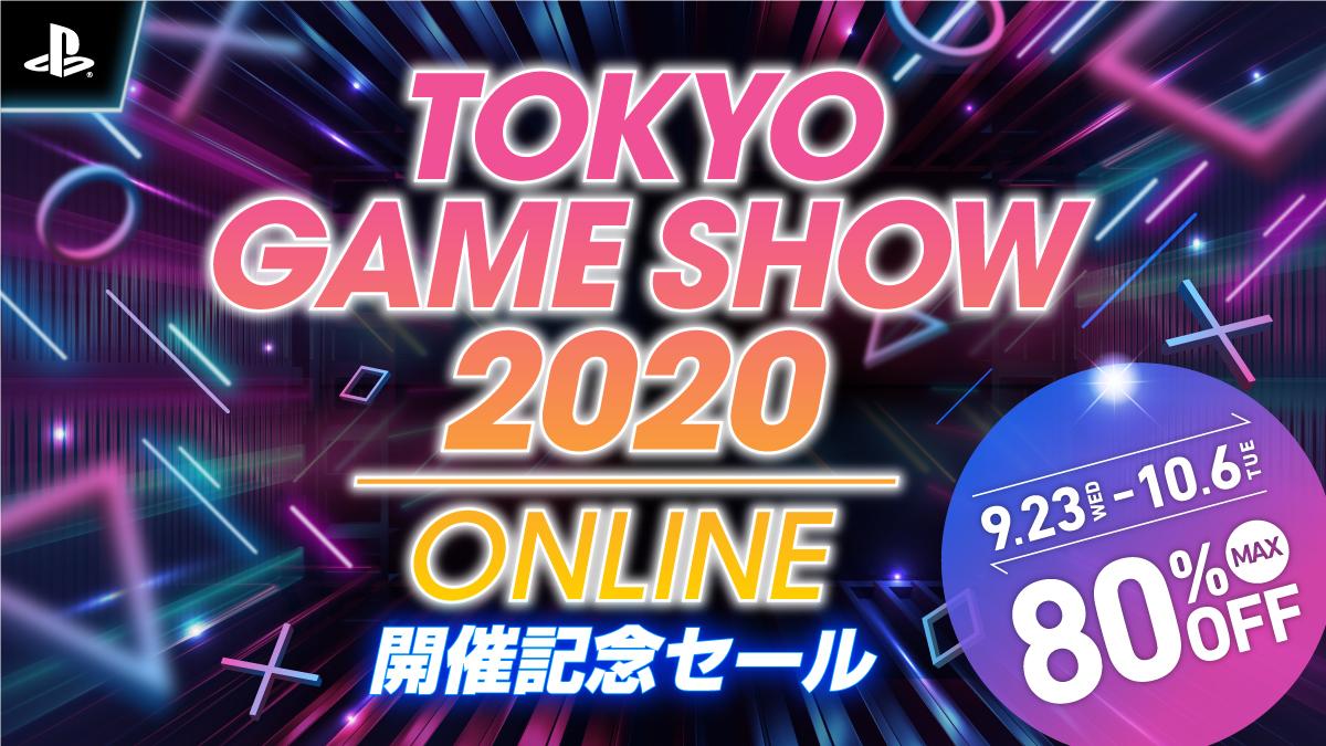 TOKYO GAME SHOW 2020 ONLINE 開催記念セール