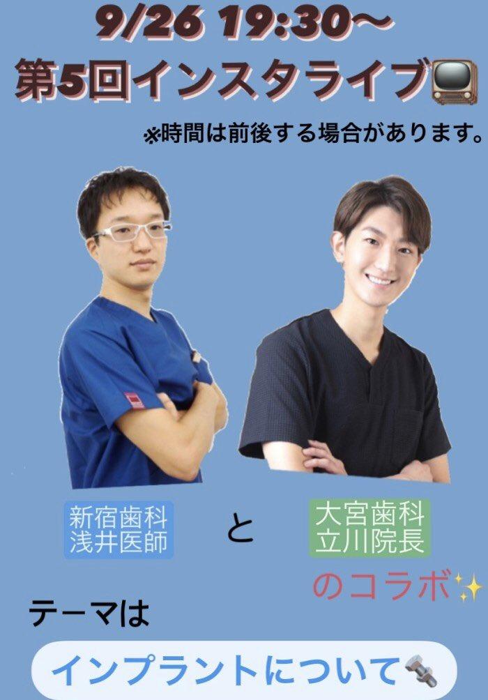 皆さまこんにちは🌞湘南歯科クリニック千葉院です🦷🐬.本日のお知らせは、、、なんと第5回目のインスタライブを9/26に行います!!テーマはインプラントについてです✨19:30から始まりますので皆さま是非チェックして下さいッ🧡