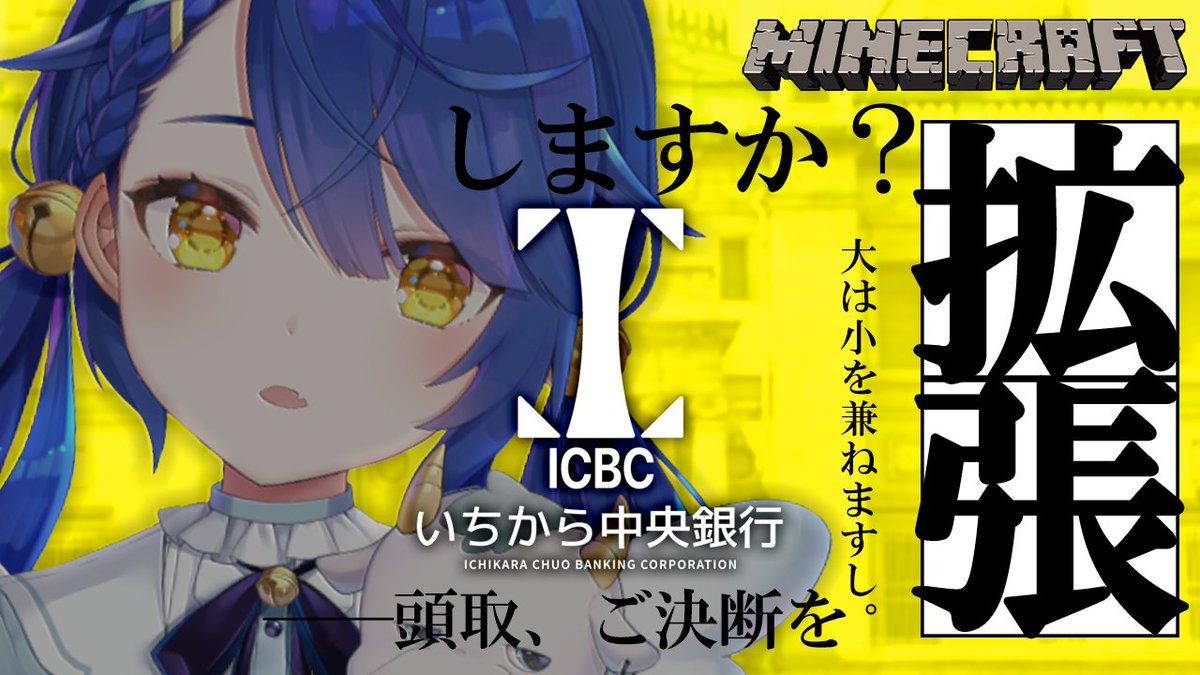 ついに銀行建築だーーーー!!おおきなけんちくたのしみですねっ✨(๑°ㅁ°๑)✖✖━━━━━━━━⏰20:00~⏰˗ˋˏ MineCraft ˎˊ˗ #いちから中央銀行━━━━━━━━✖✖#Minecraft  #RTたのみゃ🔔待機所🔔〖〗