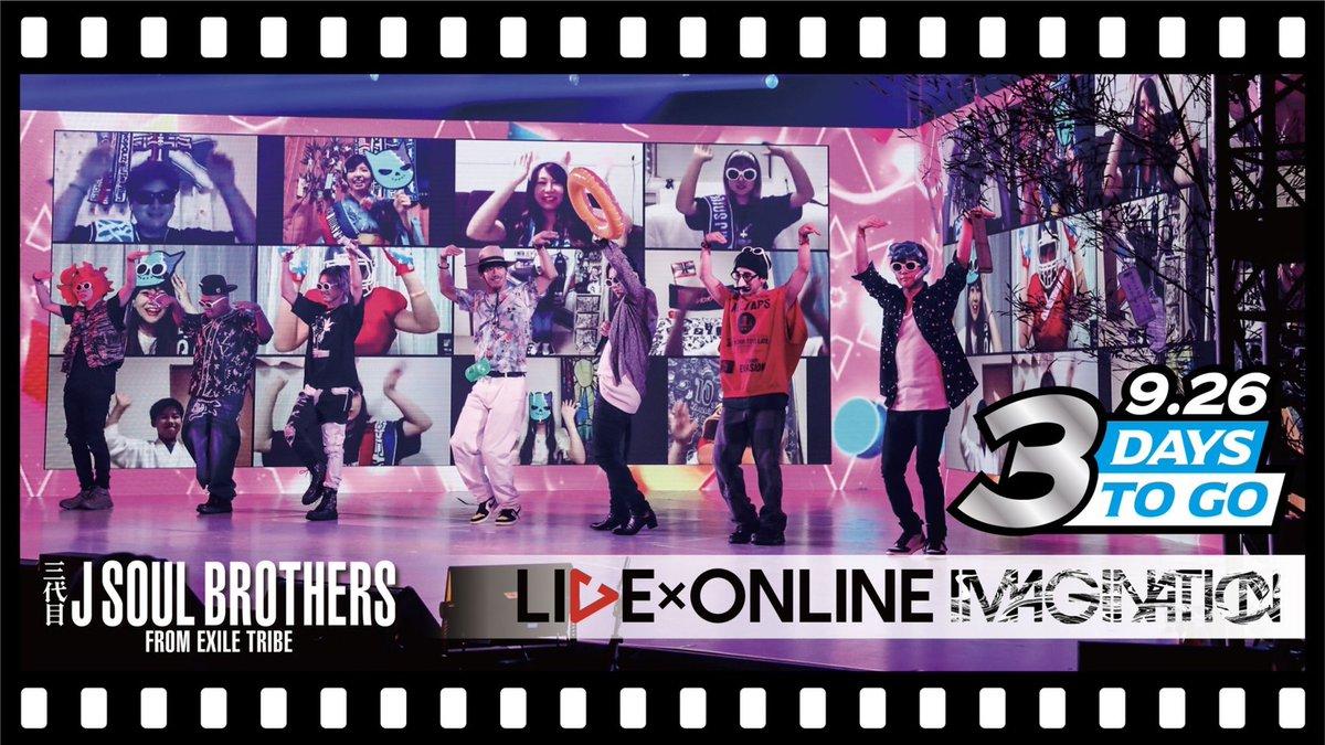三代目 J SOUL BROTHERS LIVE×ONLINEまで、いよいよあと3日ですっ💫🎉今回もメンバーが皆さまと一緒に楽しめる演出を考えています㊙️🤫✨✨お楽しみに♪#三代目JSOULBROTHERS#LIVEONLINE #アベマLDH祭り#あと3日