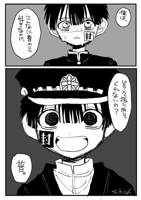 自縛少年花子くん あまつか