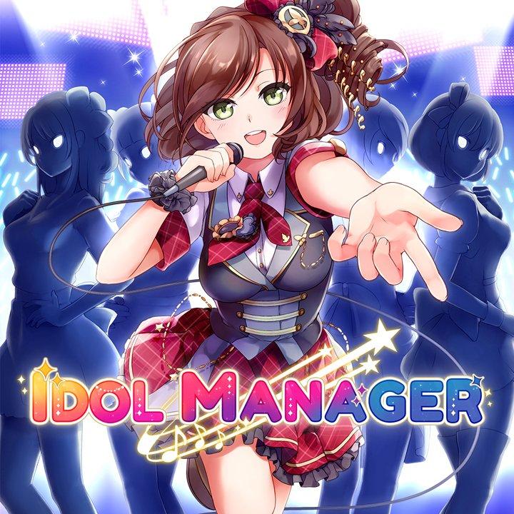 ある意味リアルなのかもしれない…交際発覚にメンバーの衝突――スキャンダルまで描くアイドル育成ゲーム「Idol Manager」が「闇のアイマス」と話題  @itm_nlabより
