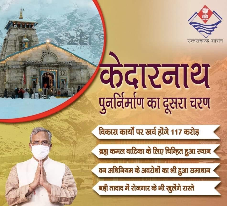 मा प्रधानमंत्री @narendramodi जी के मार्गदर्शन व मा मुख्यमंत्री @tsrawatbjp जी के नेतृत्व में भगवान शिव के पवित्र धाम श्री #केदारनाथ के पुनर्निर्माण का दूसरा चरण स्वीकृत।विकास कार्यों पर 117 करोड़ रु व्यय होंगे। जय,बाबा केदारनाथ ! @bansidharbhagat @ajaeybjp @BJP4UK https://t.co/NbKkBJMM6K