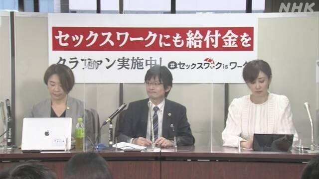 新型コロナウイルスの影響で、売り上げが落ち込んだ風俗業者が、持続化給付金などの支給の対象から外されたのは憲法違反だとして、給付金の支払いを求める訴えを東京地方裁判所に起こしました。#nhk_news    #nhk_video