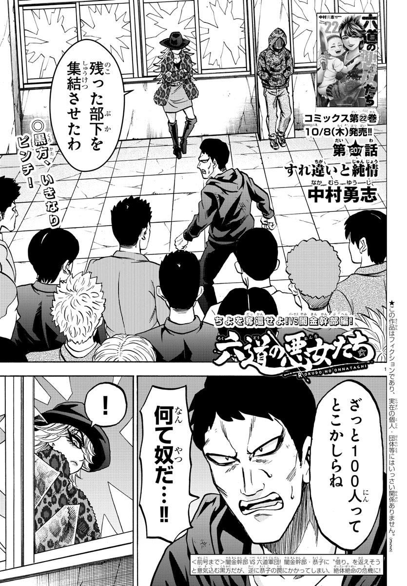 【 #週チャン 43号は9/24(木)発売】 今週の『 #六道の悪女たち 』は? 恭子の挑発に釣られた黒方!…でもね。意地ってもんがあるんですよ。譲れないものが。 つづきは↓ 【電子版・週チャン】akitashoten.co.jp/w-champion/e-b… コミックス22巻、10/8(木)発売! 【試読&ご予定は】arc.akitashoten.co.jp/comics/rokudo/…