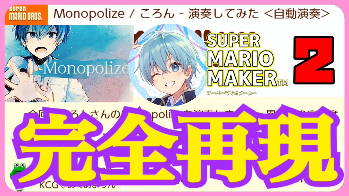 【マリメ2】ころんの最新曲「Monopolize」を完全再現するコースがマジで感動した。【ころん】すとぷり ココを押してみてください✨↓   ↓    ↓今すぐ見ないととんでもない事になります。。。見たら分かります。あぁ、これはやばい、、、今すぐ見てください。