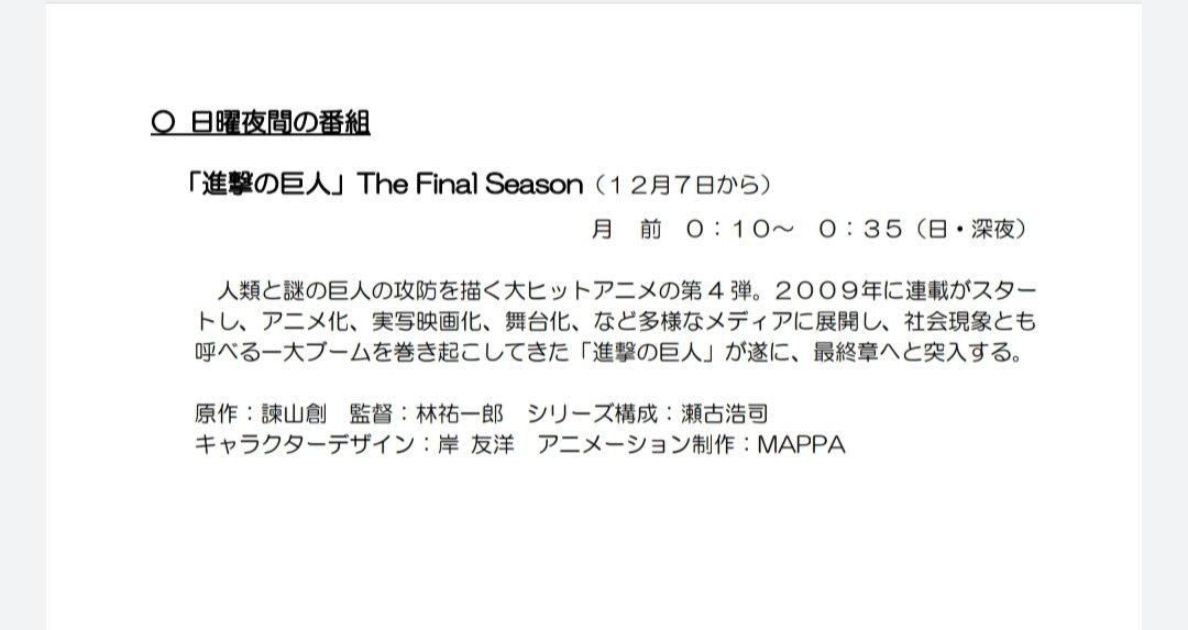 進撃の巨人 final season はNHK総合12月7日(0:10~0:35)から放送予定だね ソース:…NHKホームページ