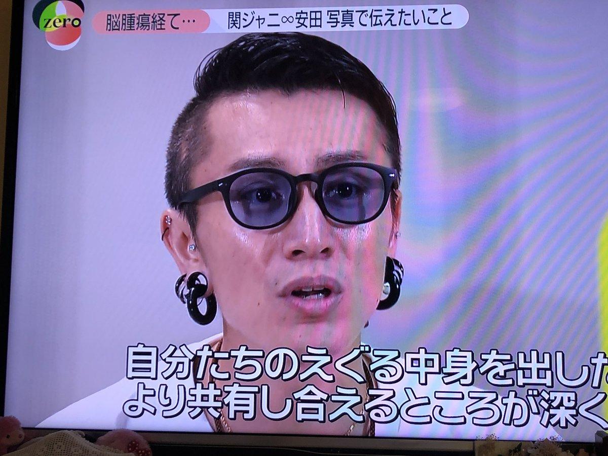 安田 関 ジャニ