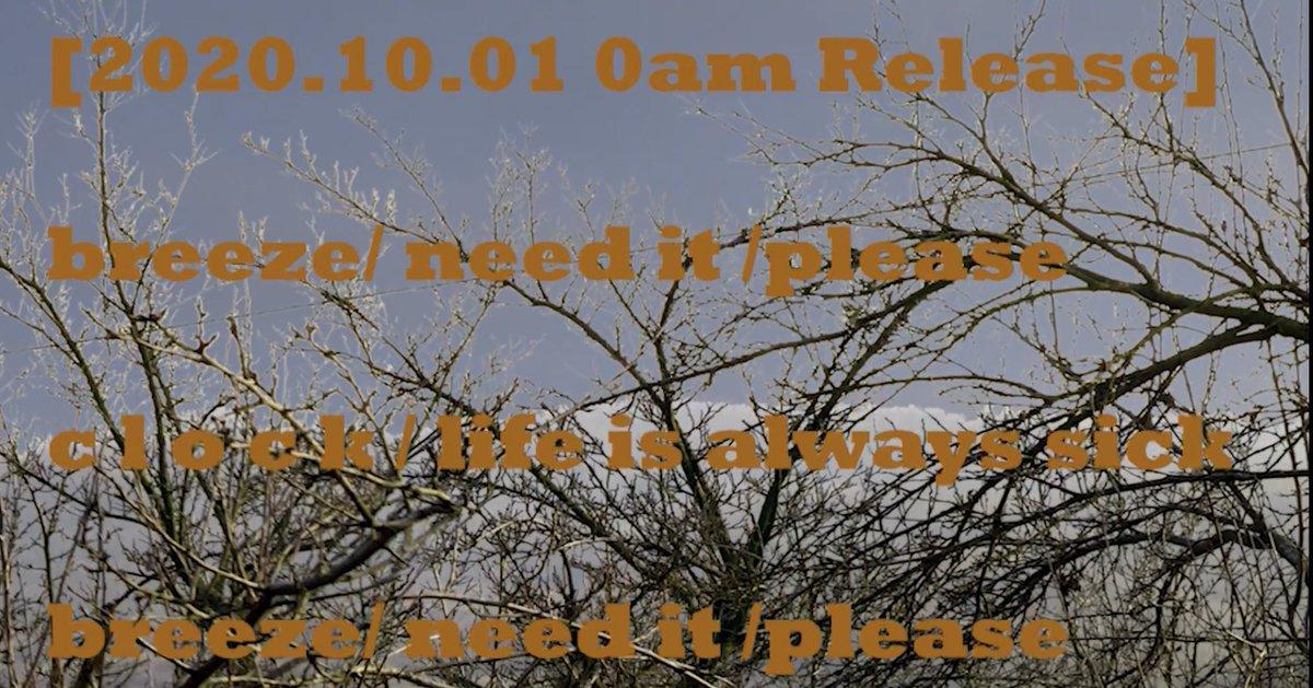 [2020.10.01 0am Release]   breeze/ need it/ please  clock / life is always sick   studio.nng's upcoming release!!   https://t.co/pQy3gP7Oku  #CHANYEOL #찬열 #朴灿烈 https://t.co/jyu8gFW2se