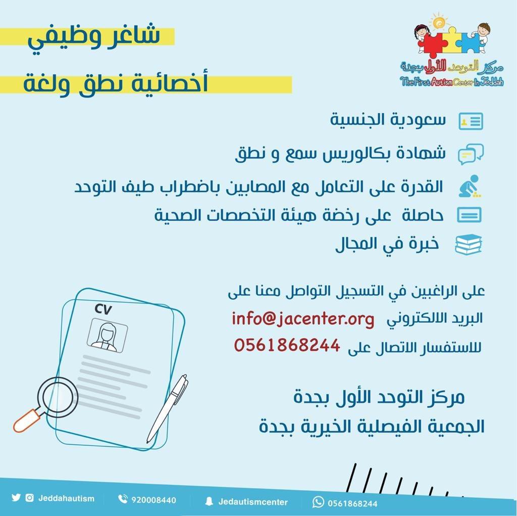 مطلوب ( أخصائية نطق و لغة ) فى مركز التوحد الأول ب #جدة #جدة_الأن #وظائف_جدة #وظائف