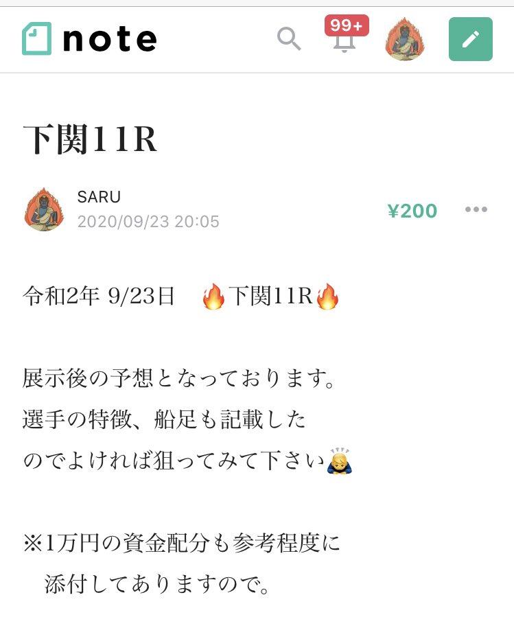 下関11R狙う🔥#競艇予想 #SARU予想
