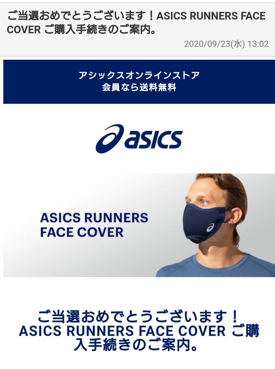 マスク アシックス ランニング