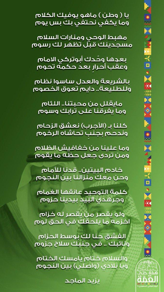 يا ( وطن ) ماهو موفيك الكلام وما يكفي نحتفي بك بس يوم  مهبط الوحي ومنارات #السلام مسجدينك قبل تظهر لك رسوم . #اليوم_الوطني_السعودي_90 #همة_حتى_القمة_90 #يا_بلادي_واصلي https://t.co/KLM2S152W9