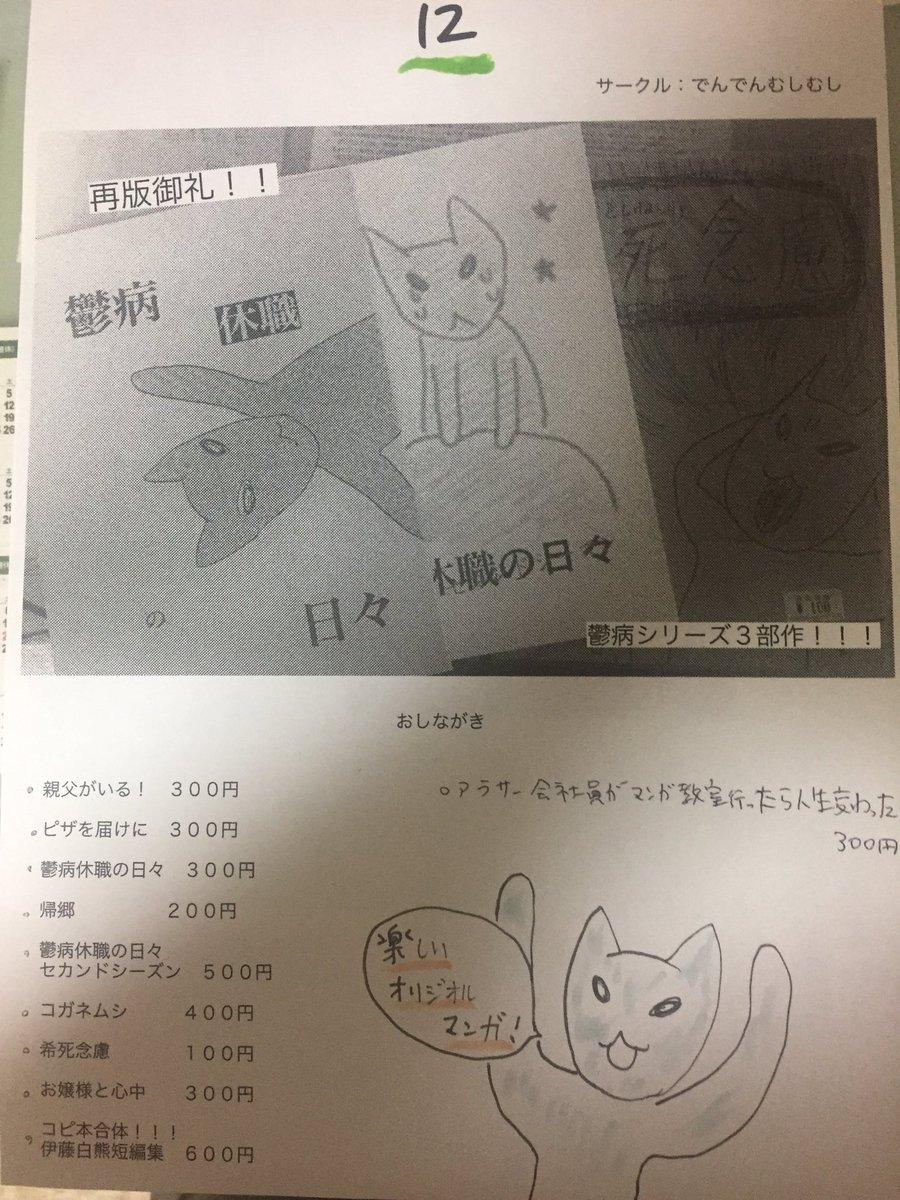 #恋するパレット19 #恋パレ  お品書き!全10作品、オリジナル漫画! ぜひお立ち寄りください! https://t.co/nzZ67DbSCU