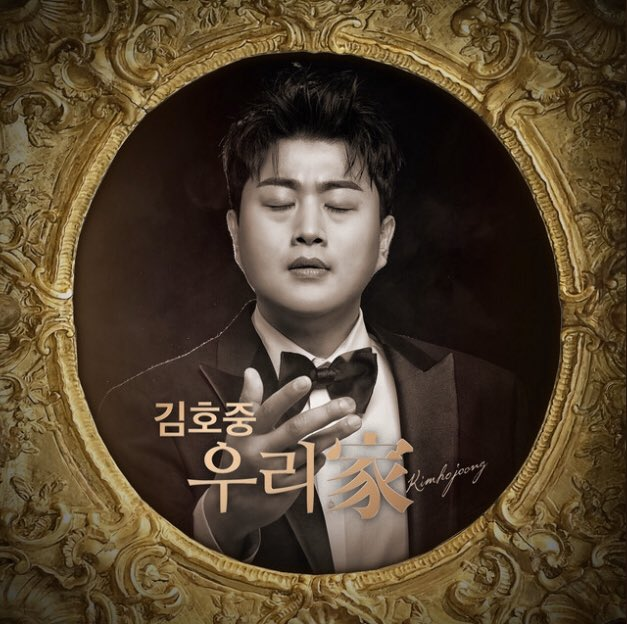 """Kpop Charts on Twitter: """"""""We Are Family"""" by Kim Ho Joong is now the best selling debut album on 1st day on Hanteo history (418,383 copies).… """""""