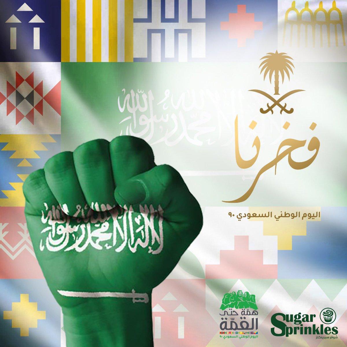كل عام ووطننا وولاة أمرنا وشعبنا بألف خير 💚🇸🇦 #اليوم_الوطني_السعودي_90 https://t.co/RxNDRBYnhk