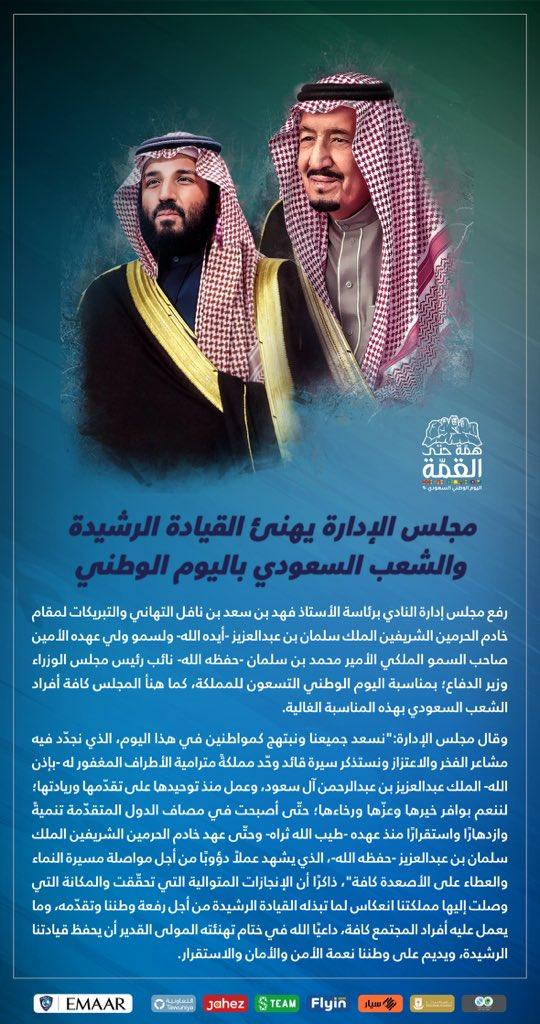 📃 مجلس الإدارة يهنئ القيادة والشعب بـ #اليوم_الوطني_السعودي  #الهلال #همة_حتى_القمة https://t.co/ihHGM2zaJy