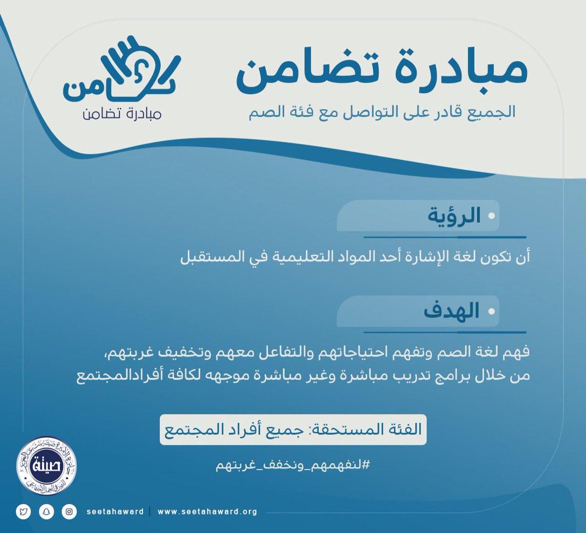 >أطلقت جائزة الأميرة صيته بنت عبدالعزيز للتميز في العمل الاجتماعي مبادرة