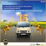 Image for the Tweet beginning: TATA ACE ki 15th anniversary