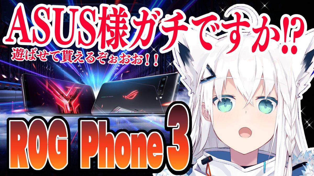 ⏰24日20時~✨✨ASUS様再臨✨✨なんと!!!最新のゲーミングフォンで遊ばせてもらえることに✨果たして…ゲーミングフォンで音ゲーは…いけるのか?🤨▼ROG Phone 3の製品紹介ページ🔽放送待機🔽 #フブキch
