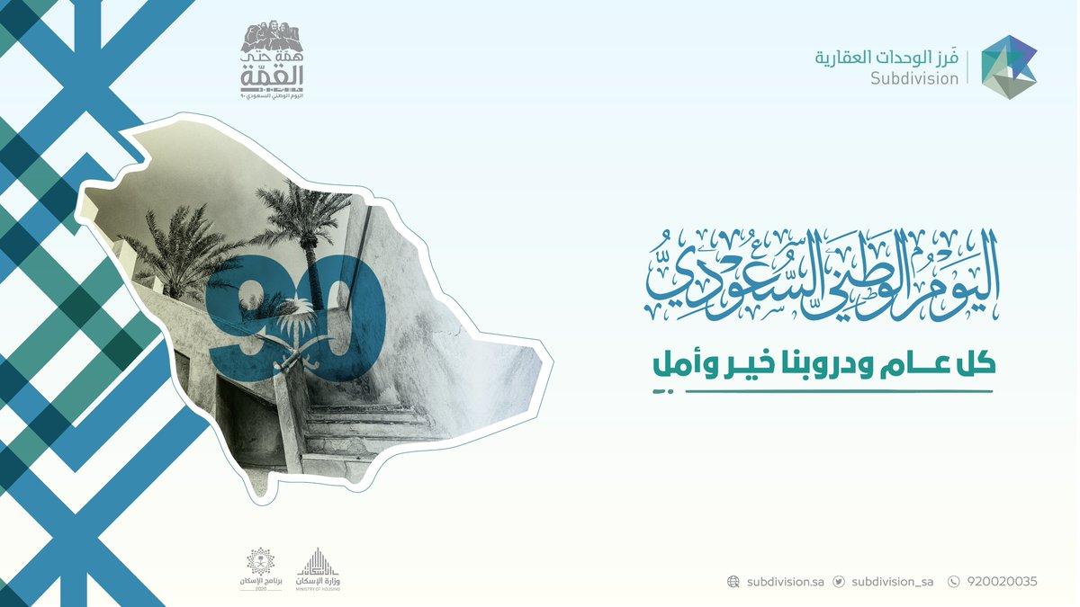 كل عام وشعبنا وحكومتنا بخير.  #اليوم_الوطني_السعودي90 https://t.co/J6jeeIuPqG
