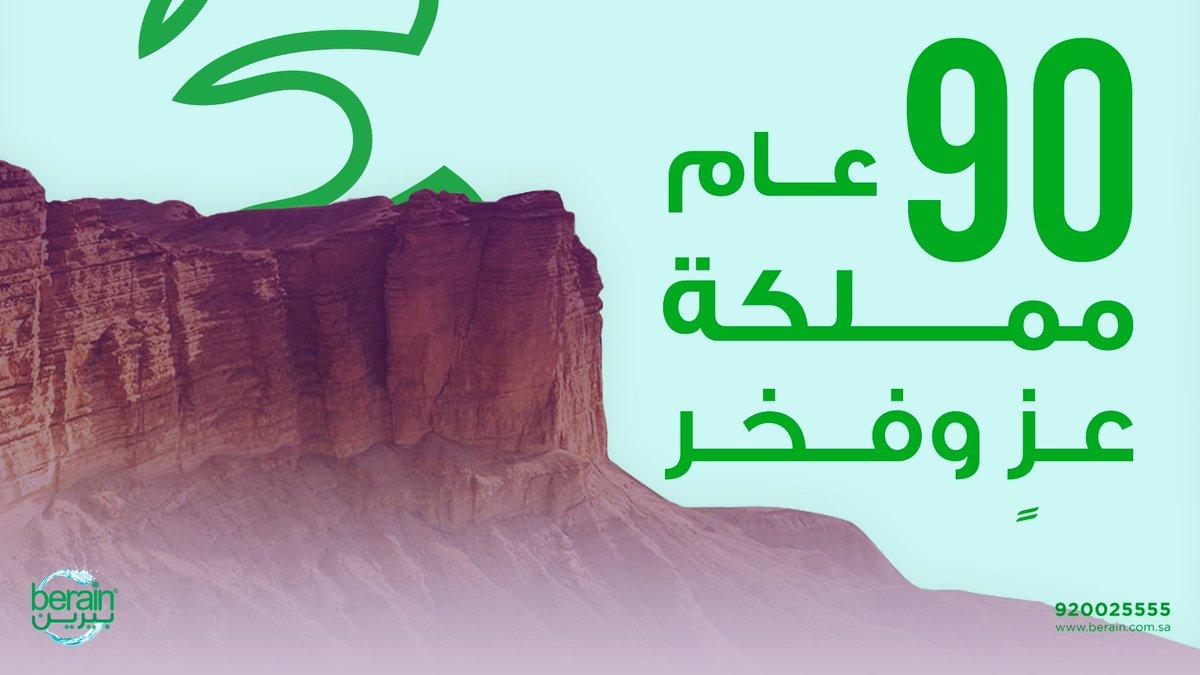 نبارك لكم ولأنفسنا حلول #اليوم_الوطني_السعودي90 لمملكتنا الحبيبة💚 نسأل الله أن يحفظ قادتنا وأن يديم علينا نعمة الأمن والاستقرار🇸🇦💜 #همة_حتى_القمة #بيرين https://t.co/EyE1feZ3Ot
