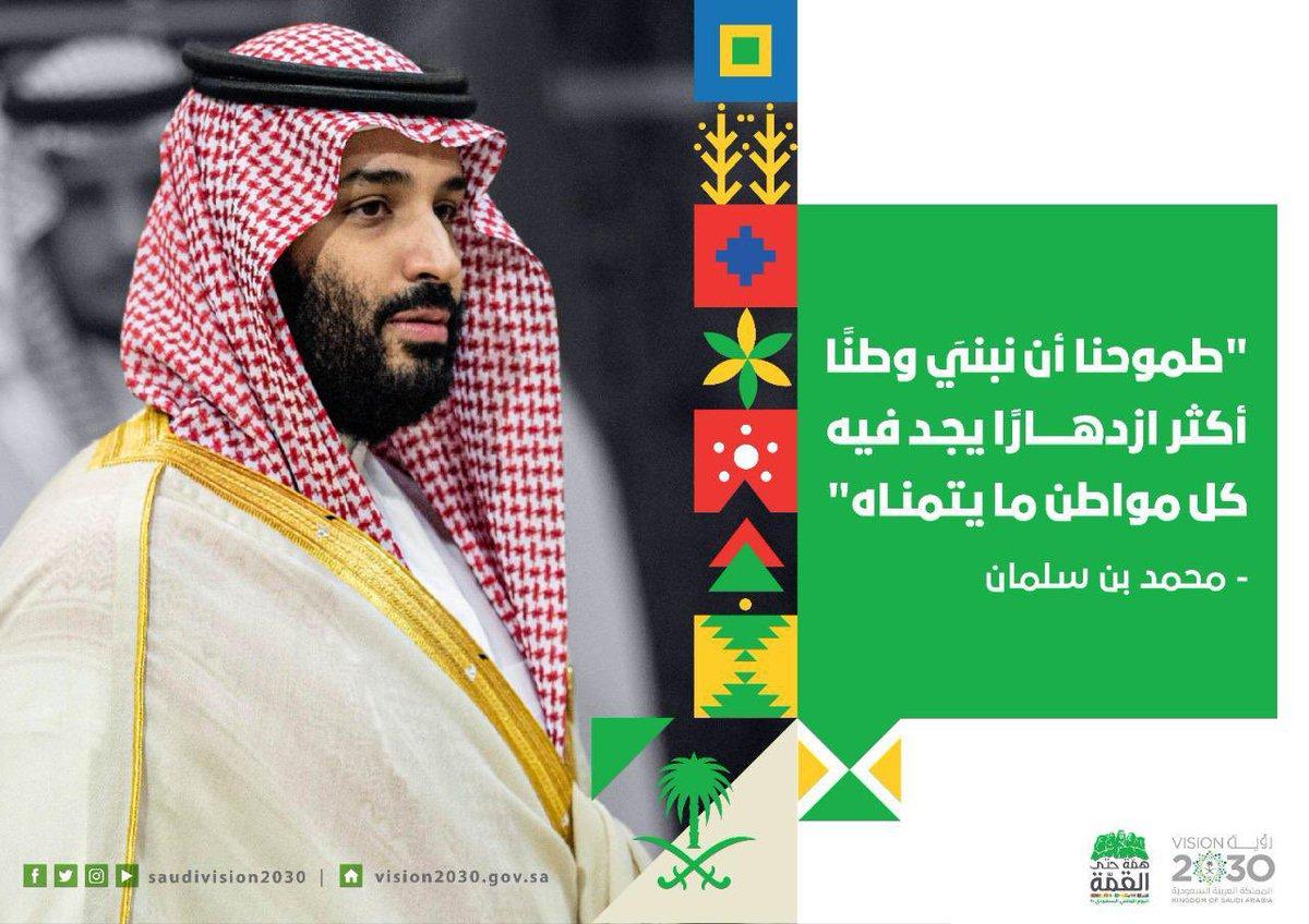 رؤية السعودية 2030 Saudivision2030 تويتر