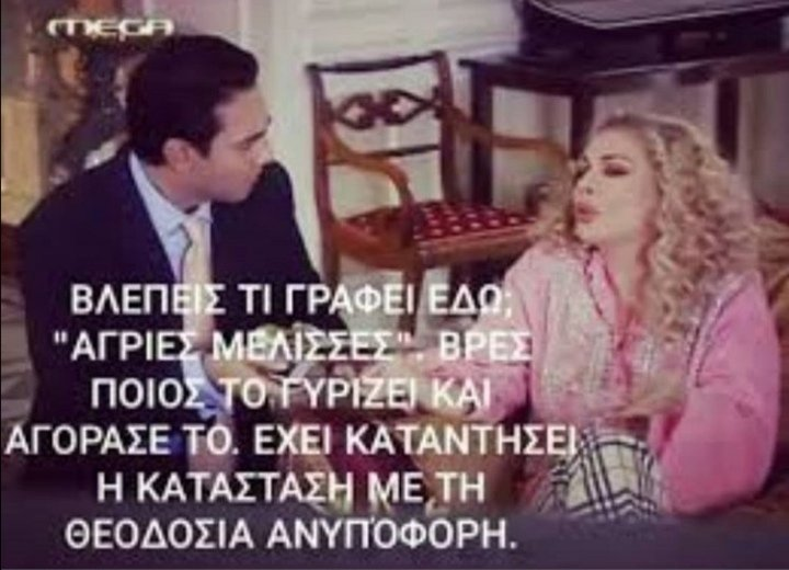#AgriesMelisses #agriesmelisses  #ant1 #ntalia #alexis #Memes #fun #Greece #TV https://t.co/vdb0oKNrXK