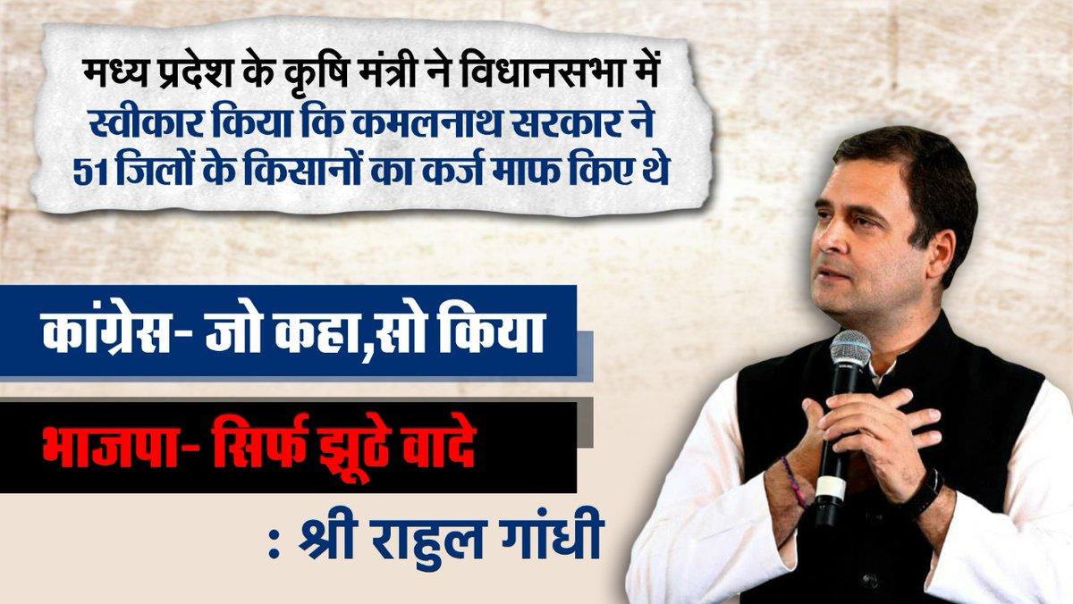 कांग्रेस- जो कहा,सो किया भाजपा- सिर्फ झूठे वादे : श्री @RahulGandhi