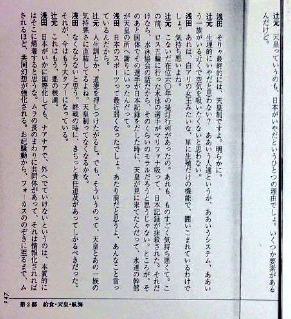 辻元清美という女 https://t.co/7flEZvFx6g https://t.co/7N2e9jBSnL