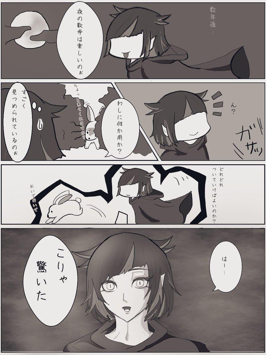ツイ ステ イラスト 漫画