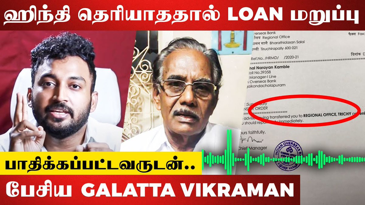 """LOAN வேணும்னா.. Hindi தெரியணுமா?"" - Bank Manager அடாவடி.. களமிறங்கிய Vikraman  Video link - https://t.co/RlQhLJbou0   #IOB #GalattaTamil #GalattaMedia https://t.co/rOa7hU4aSs"