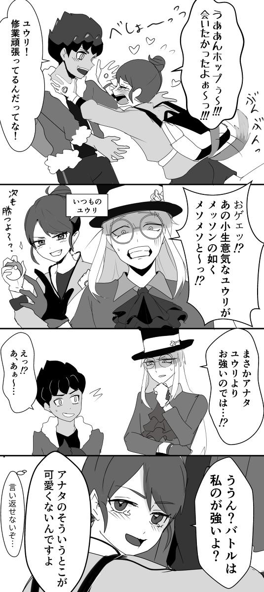 ユウリ イラスト ポケモン
