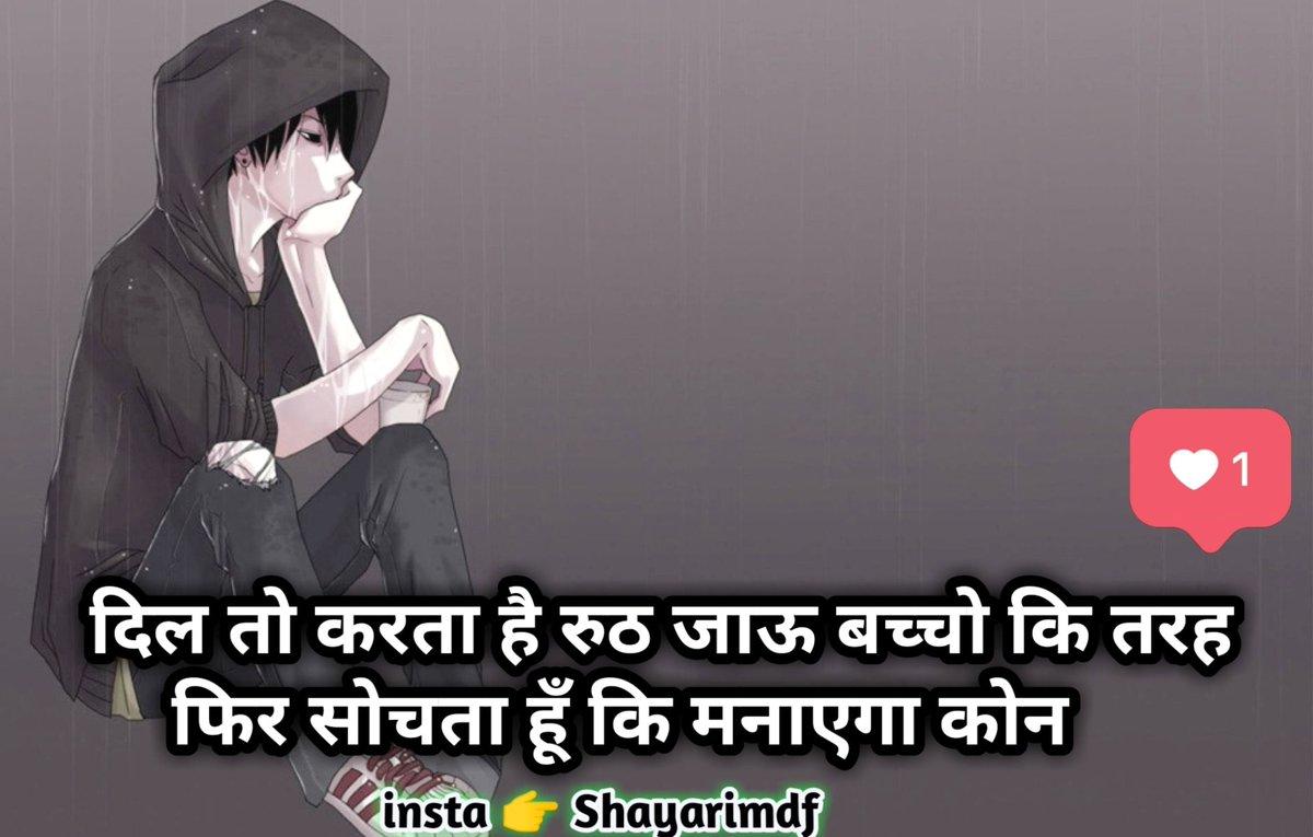 👉Follow me on Shayarimdf 💟Like ✔️ 💟Share✔️ 💟Comment✔️ 💟Tag✔️ # # # #love shayari #shayari #sad shayari #best shayari #urdu shayari #shayari hindi #hindi shayari #love otp shayari #heart touching shayari https://t.co/4H1XboBzDR