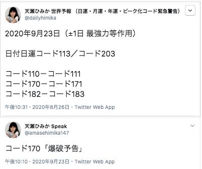 千葉 大学 爆破 予告