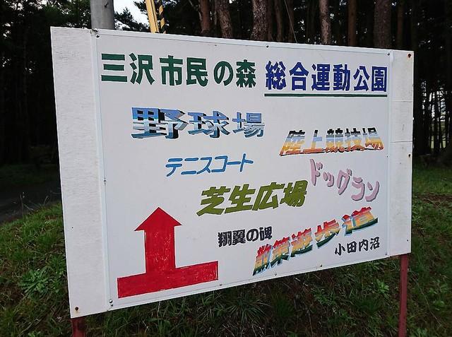 【懐かしい】青森県・三沢市民の森の「一太郎」っぽい看板、実は手書きと話題に看板を作ったのは総合運動場の元職員だが、一太郎スマイルを使ったかどうかも含め制作の経緯は不明とのこと。